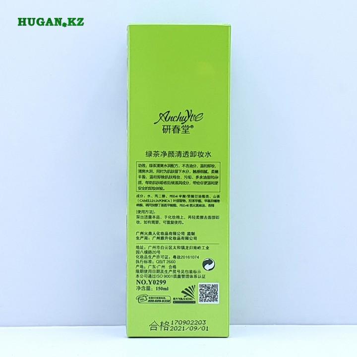 Молочко Зеленый чай для снятия макияжа