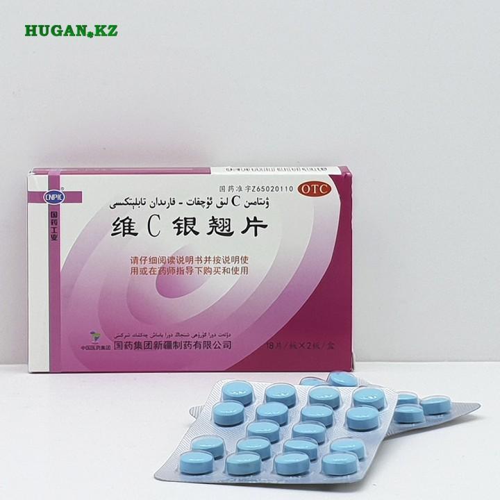 Антигриппин с витамином С