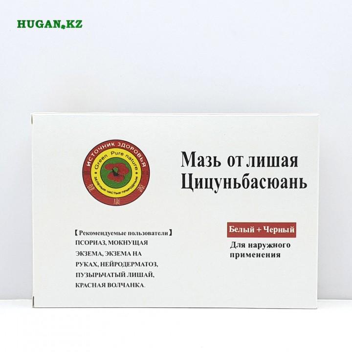 """Мазь от лишая Цицуньбасюань от марки """"Источник здоровья"""" (Лишай, псориаз, экзема, нейродермиты)  2 х 20 гр"""