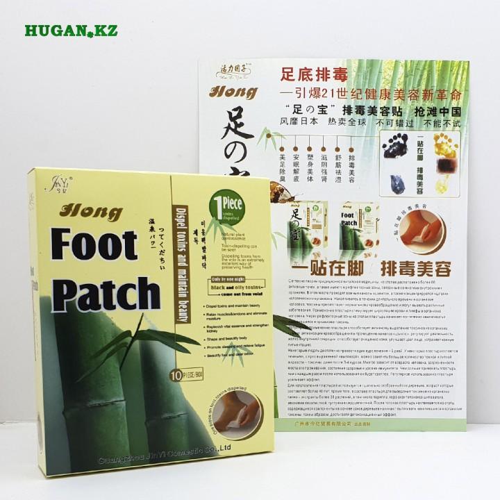 """Foot Patch оздоровительно-профилактические пластыри на стопы марки """"Hong""""  (Выведение шлаков и токсинов)"""